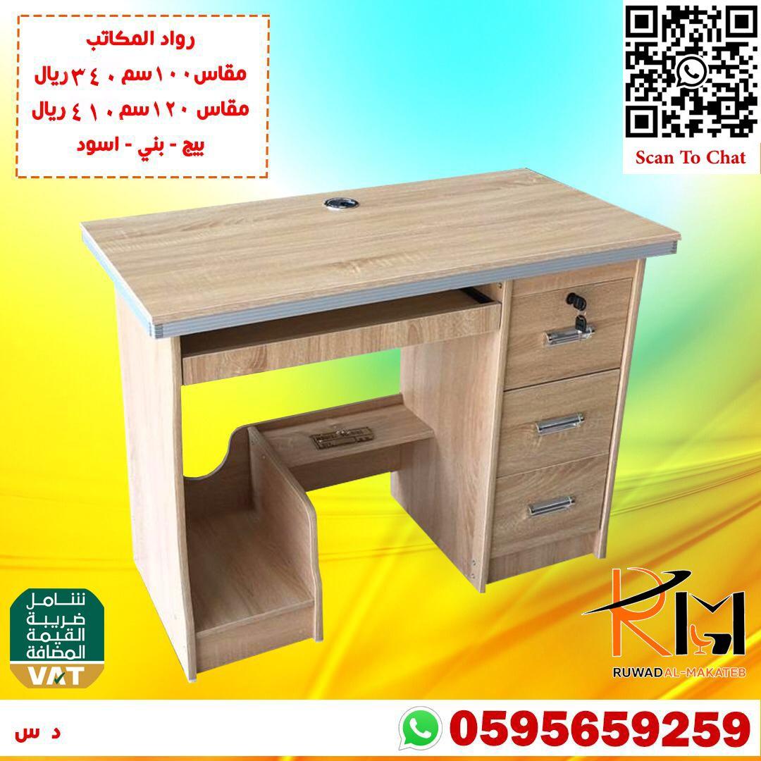 مكتب دراسه In 2021 Desk Corner Desk Office Desk