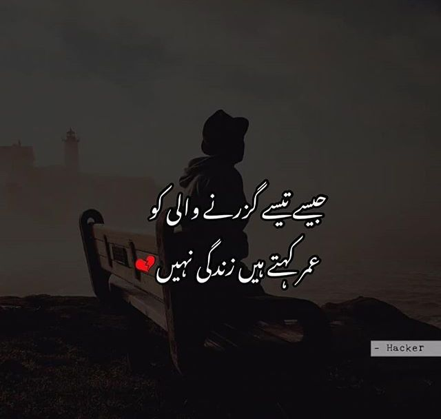 Quotes Deep, Poetry Quotes, Urdu Poetry