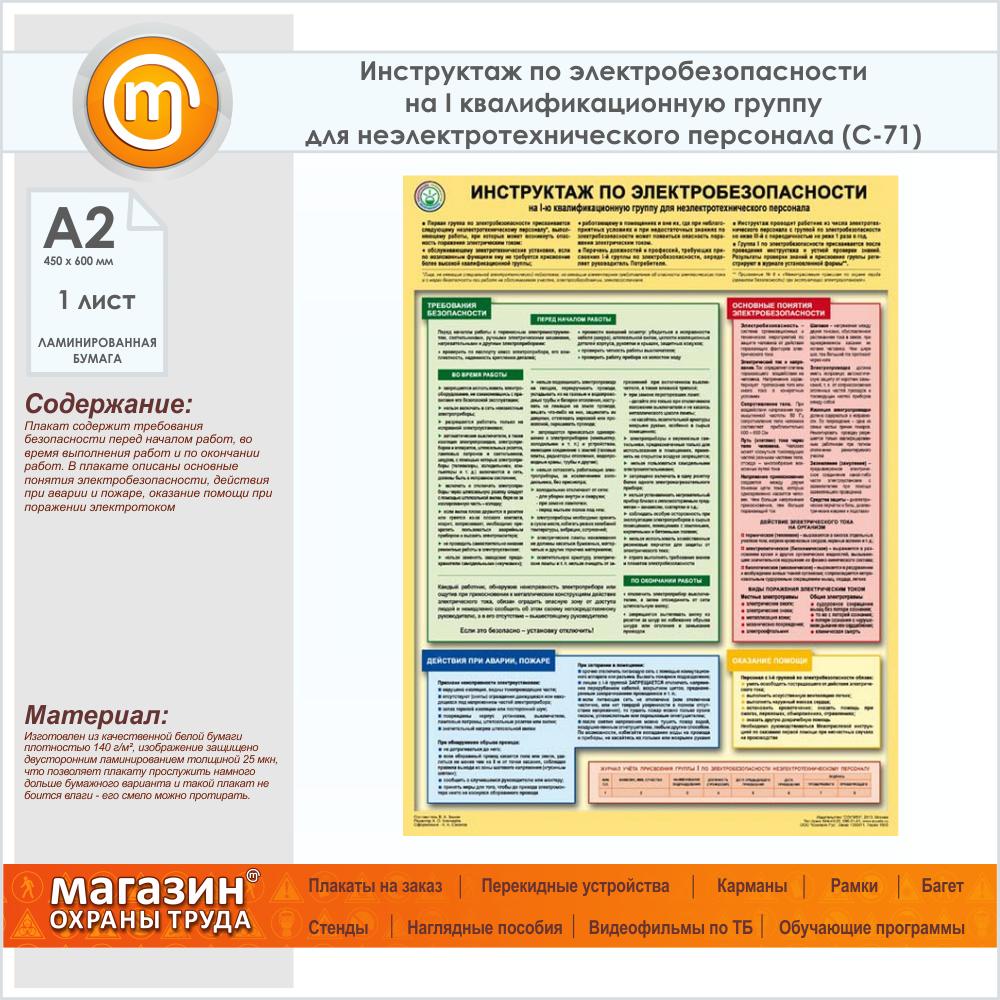 Инструкция по электробезопасности 1 группа для неэлектротехнического персонала бланки удостоверении по электробезопасности