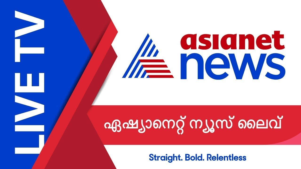 ASIANET NEWS LIVE TV | Latest Malayalam News | Kerala News