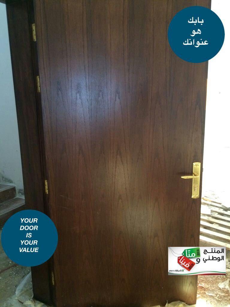 شغل مصنعنا في بيت منطقة صباح الاحمد باب قشرة سنديان والصبغ بلجيكي Middle Oak 12 بابك هو عنوانك Your Door Is Your Value تصو Locker Storage Door Handles Doors