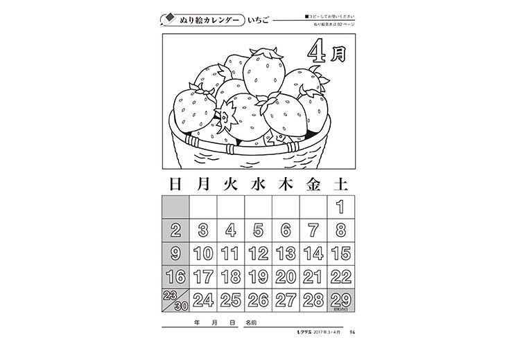 Kids Nurie 50歳以上 2月 カレンダー 塗り絵 2月 カレンダー 塗り絵 カレンダー
