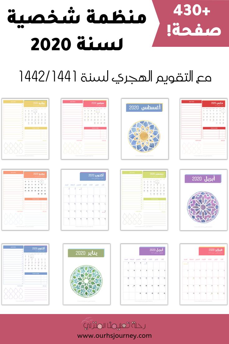 منظمة شخصية لسنة 2020 مع تقويم هجري {430+ صحفة} | Free educational  printables, School labels, Educational printables