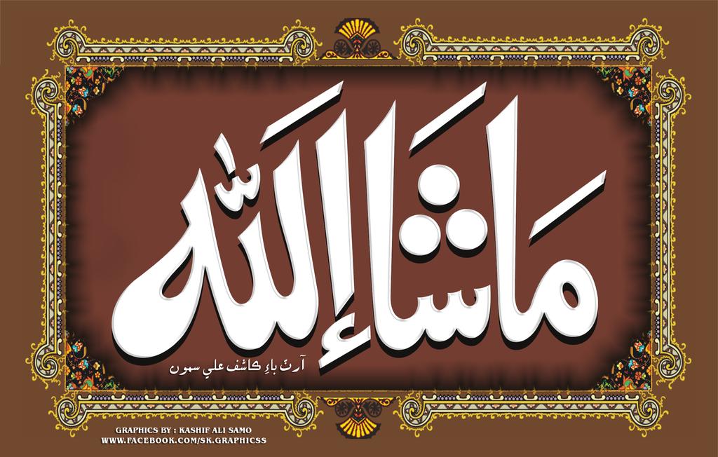 Mashaallah Calligrapy Wallpaper by 3623421 on DeviantArt