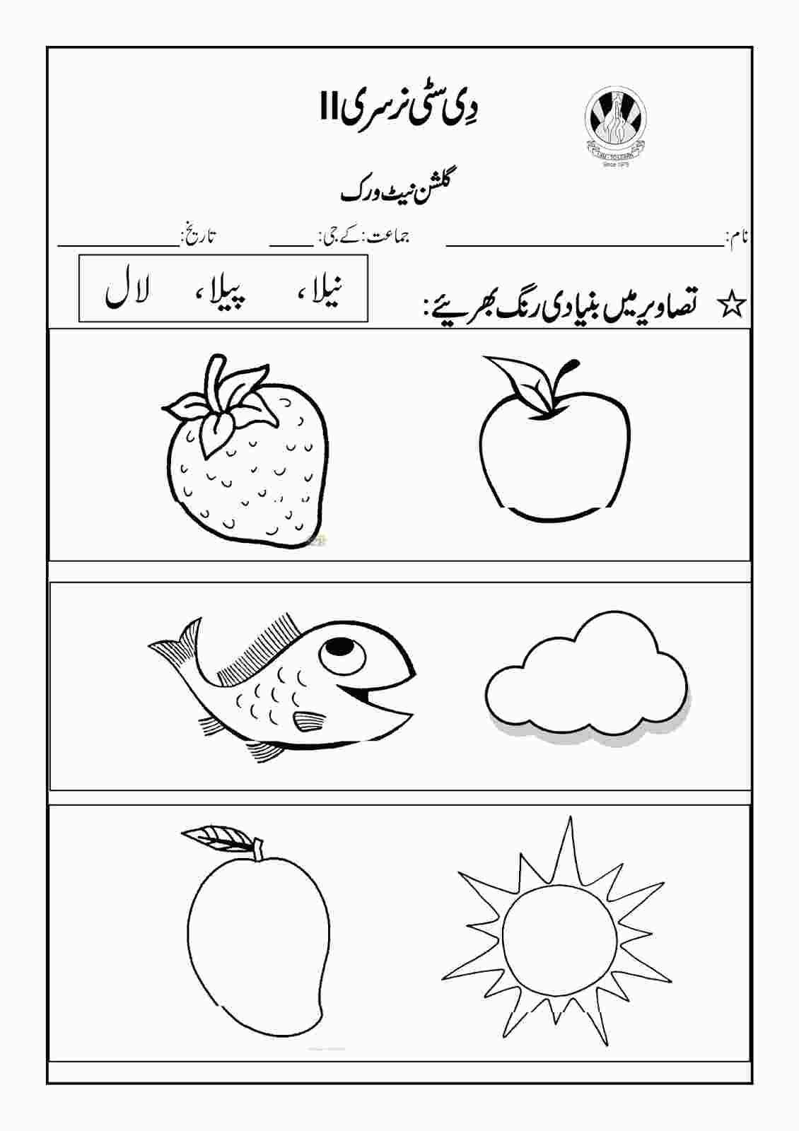 Worksheet For Kindergarten Urdu
