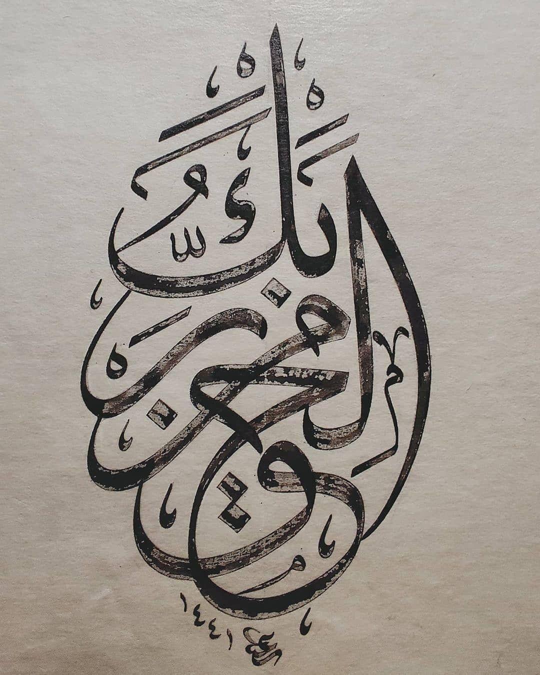 مركز أبجد On Instagram الخطاط سعيد أباذر أوغلو Hattatsaid Islamic Calligraphy Islamic Art Calligraphy Calligraphy Art
