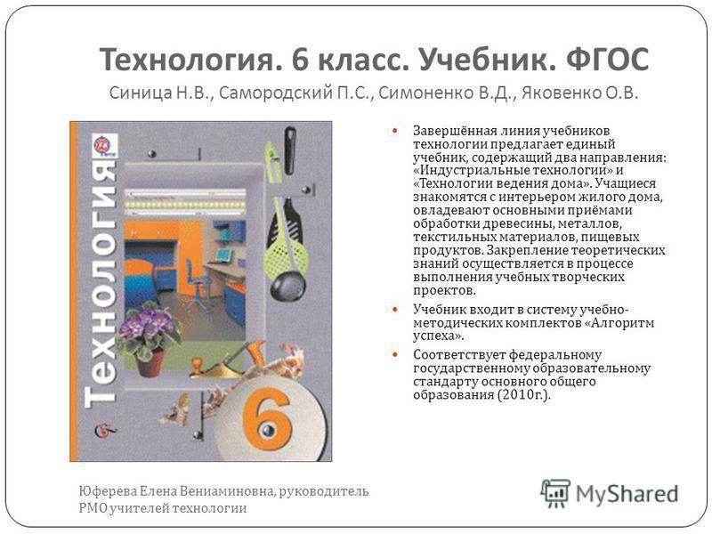 гдз технология 9 класс симоненко