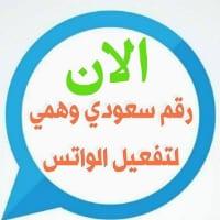 تطبيق رقم سعودي وهمي 2020 مجانا King Logo Burger King Logo Burger King