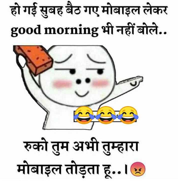 Funny Good Morning Jokes Good Morning Jokes Morning Jokes Jokes In Hindi Funny Messages
