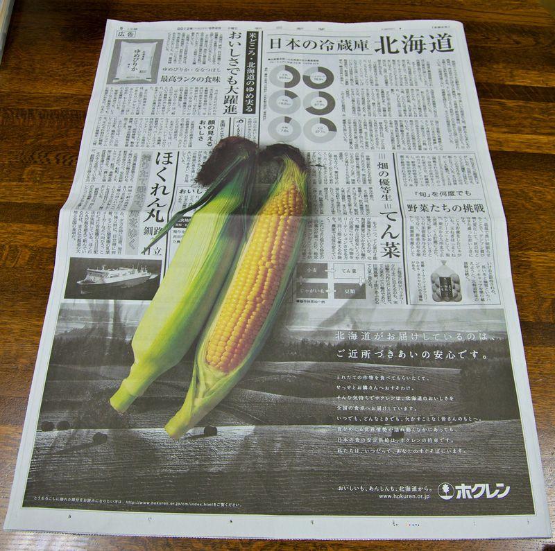 新聞広告 面白い - Google 検索
