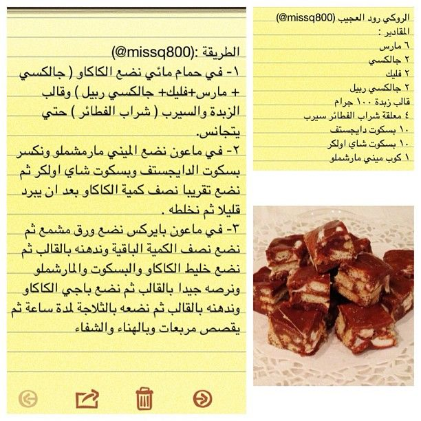 Hanan On Instagram وصفة الروكي رود العجيبة Instagram Posts Rocky Road Desserts