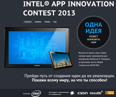 Intel App Innovation Contest — одна идея может изменить мир.