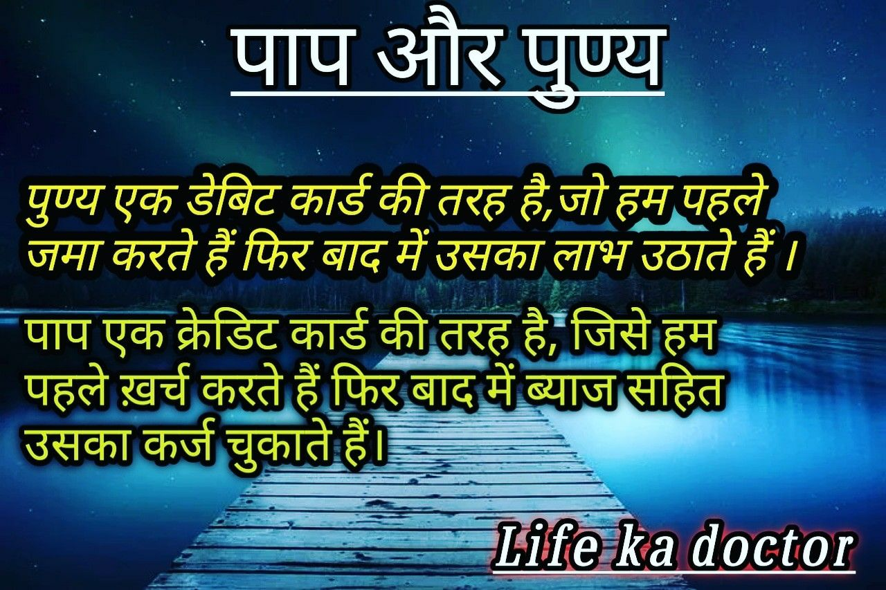 Pin By Life Ka Doctor On Motivational Quotes In Hindi Motivational Quotes For Life Quotes For Happiness Motivational Quotes For Students