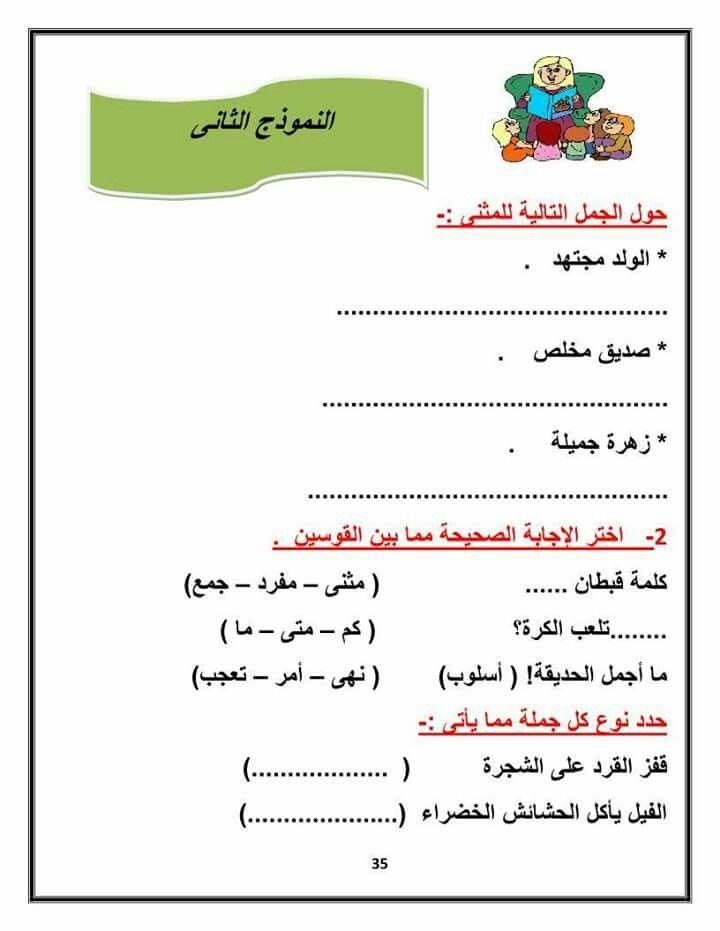 Arabic Utbildning Arabiska Sprak