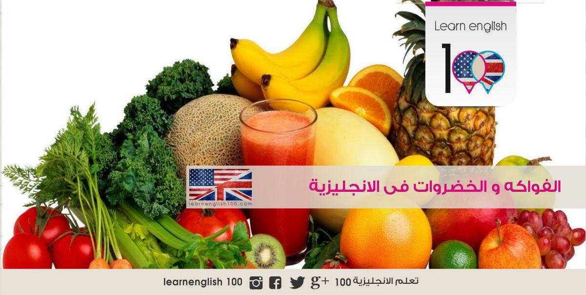 الفواكه والخضروات باللغة الانجليزية مع النطق Vegetables Fruits Vegetables Fruit