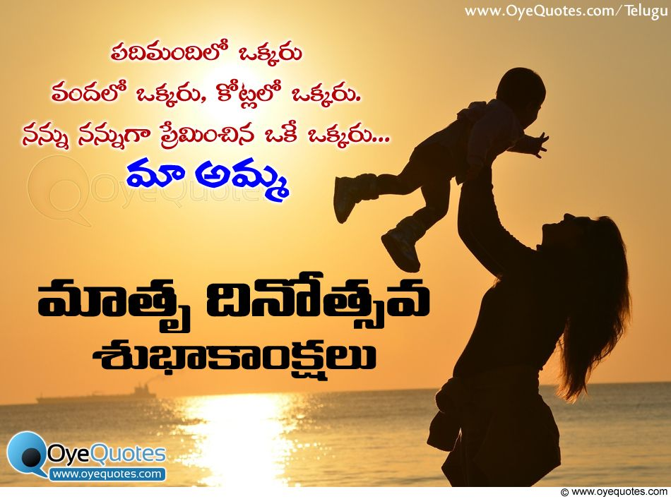 Telugu Mother's Day Best Telugu Amma Kavithalu Pics Telugu Quotes Best Love Falor Kavithalu Hd