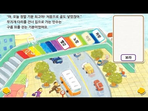 [HD] 코코몽 투명인간이 된 민수#3 동화 storybook with Cocomong,Aromi,可可蒙,香腸猴,cocomong ...