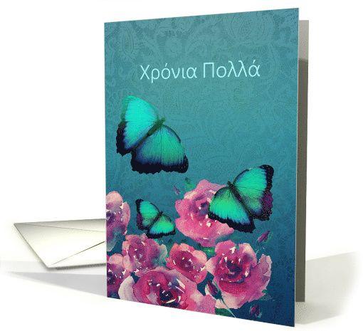 Happy Birthday In Greek, Butterflies, Flowers Card