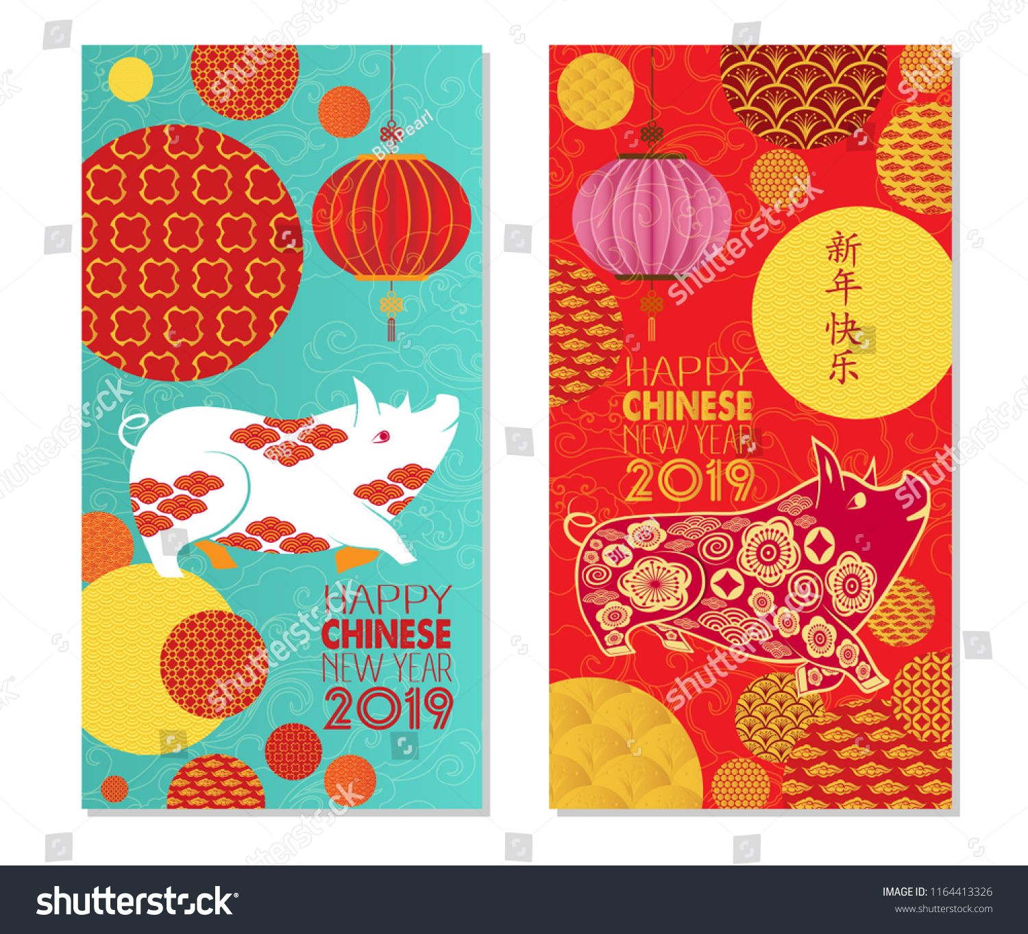 chinese new year banners set with patterns in red chinese characters mean happy new year