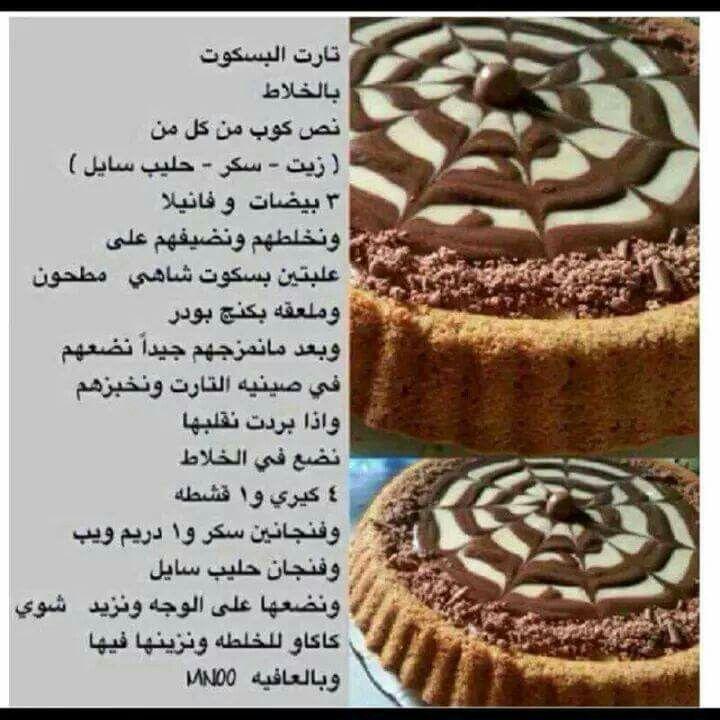 تارت البسكويت Dessert Ingredients Arabic Sweets Recipes Yummy Food Dessert