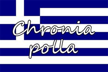 Herzliche gluckwunsche zum geburtstag auf griechisch