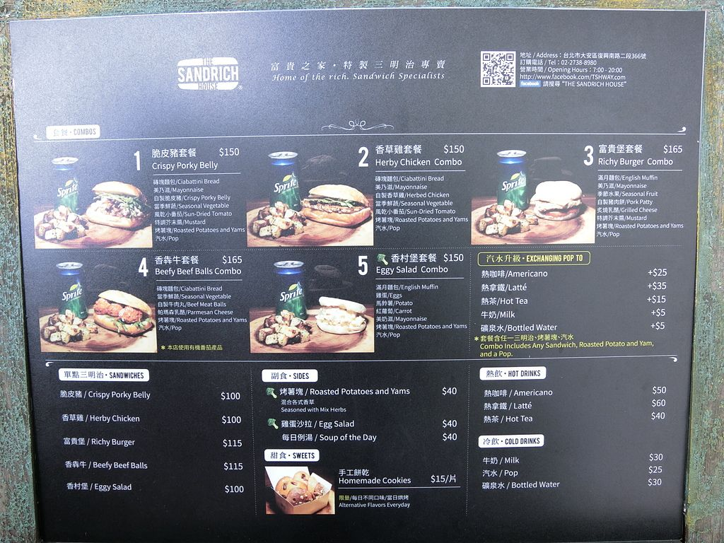 「捷運:科技大樓站」THE SANDRICH HOUSE 三明治店 @ 陳凱莉-吃好.吃巧 :: 隨意窩 Xuite日誌