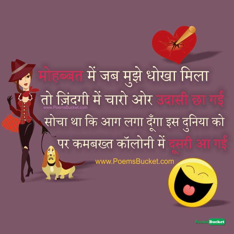Mohabbat may jab hindi funny shayari pinterest poem mohabbat may jab thecheapjerseys Images
