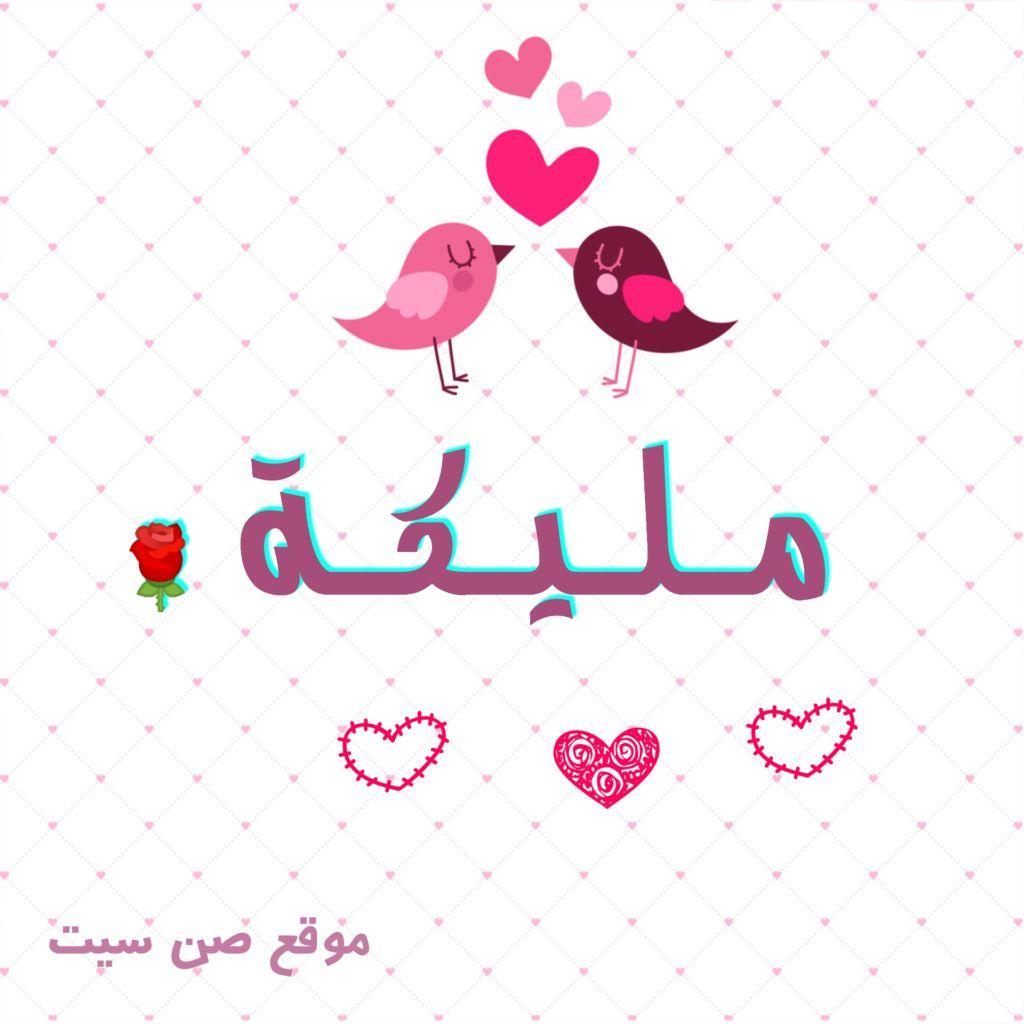 اسم مليكة في صورة Art Arabic Calligraphy Sunset