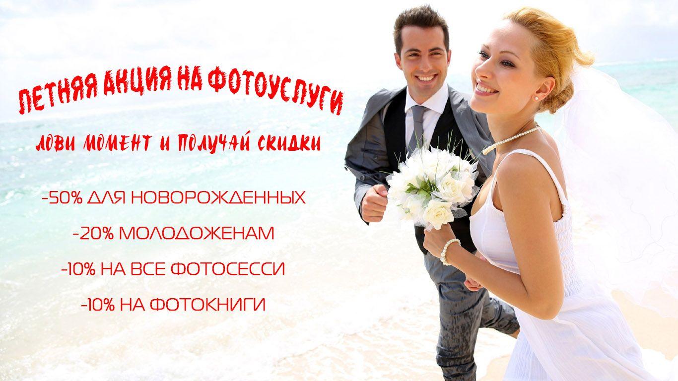 свадебная акция картинка