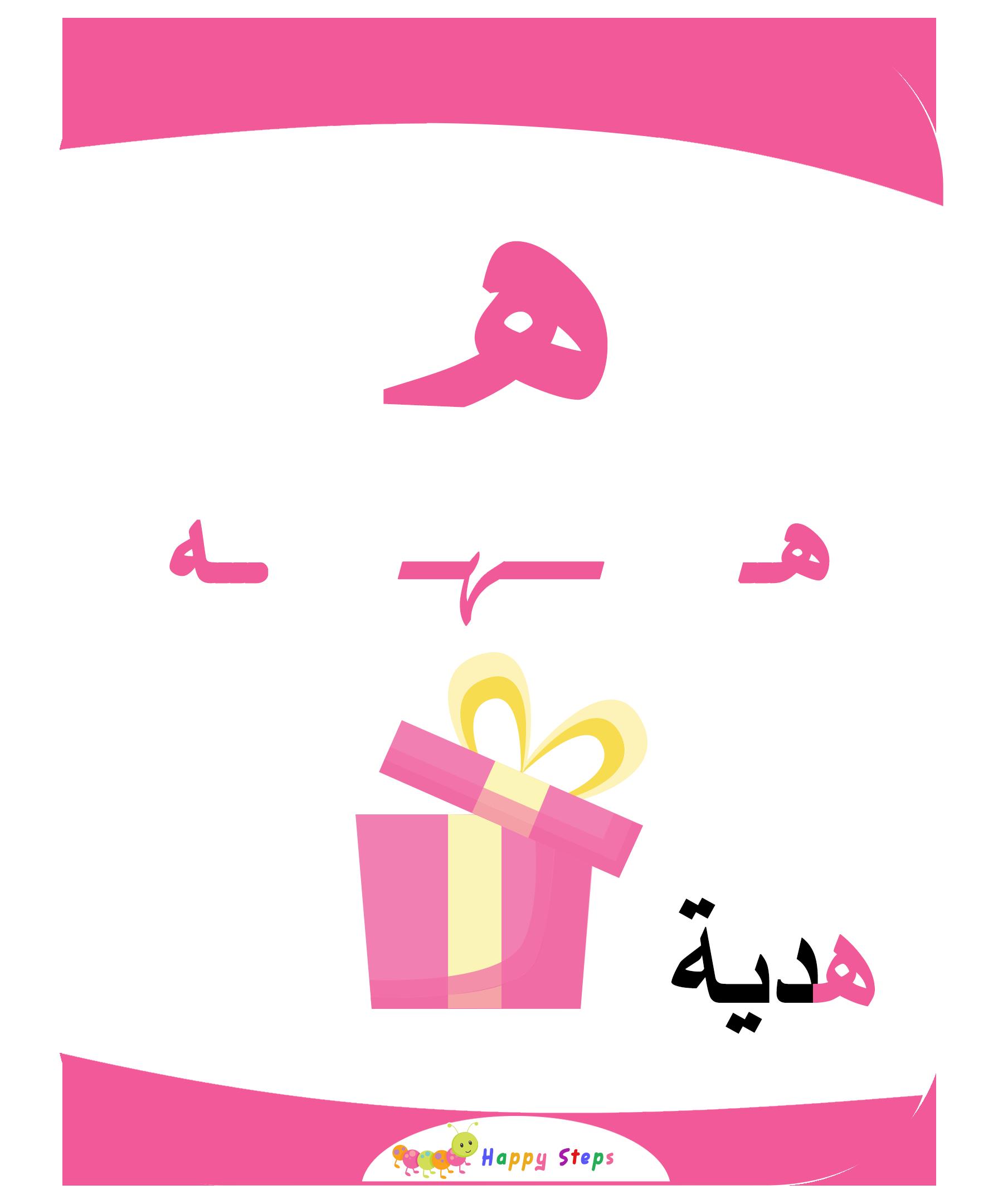 بطاقات الحروف العربية حرف الهاء هدية Worksheets For Kids Flashcards Learning Arabic