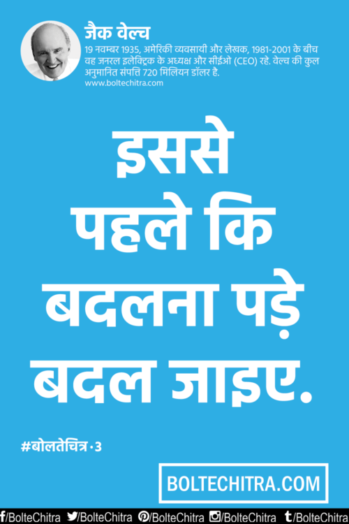 Jack Welch Quotes Jack Welch Quotes In Hindi With Images Part 3  Jack Welch Quotes In .