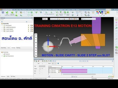 CIMATRON E13 MOTION SLIDE CAVITY SLIDE 2 STEP แบบ SLOT