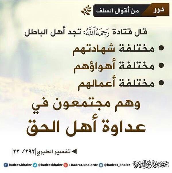 درر من أقوال السلف Quotes Arabic Quotes Arabic Calligraphy