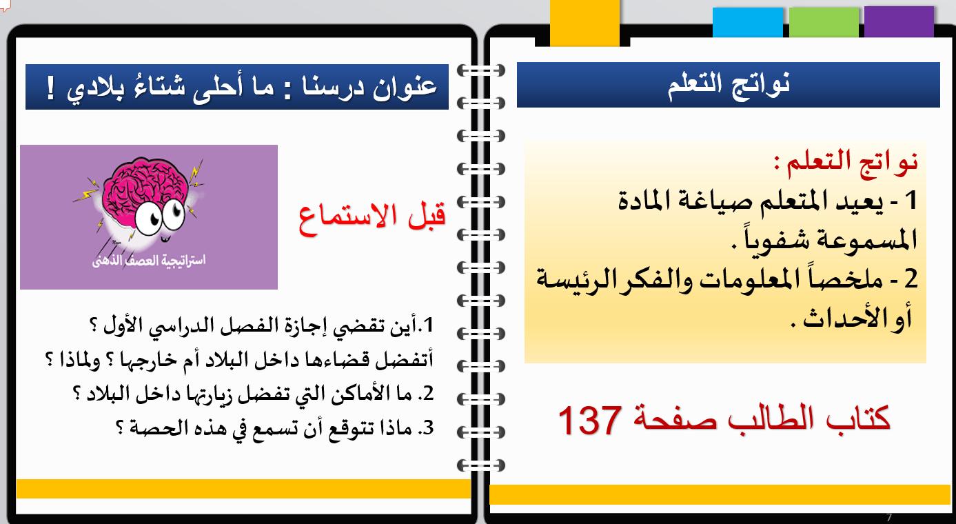 بوربوينت درس ما احلى شتاء بلادي للصف الرابع مادة اللغة العربية