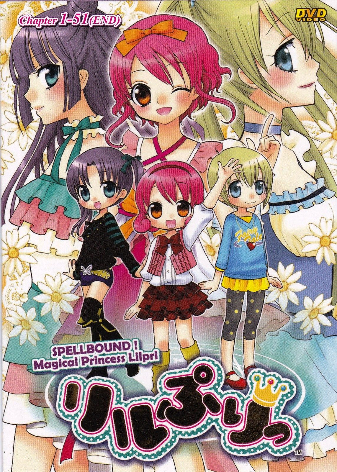 DVD ANIME Hime Chen! Otogi Chikku Idol Lilpri Vol.151End