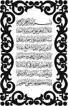 Ayat Kursi Kaligrafi Vector : kursi, kaligrafi, vector, Islamic, Files, Vectors, 3axis.co, Vector, Free,