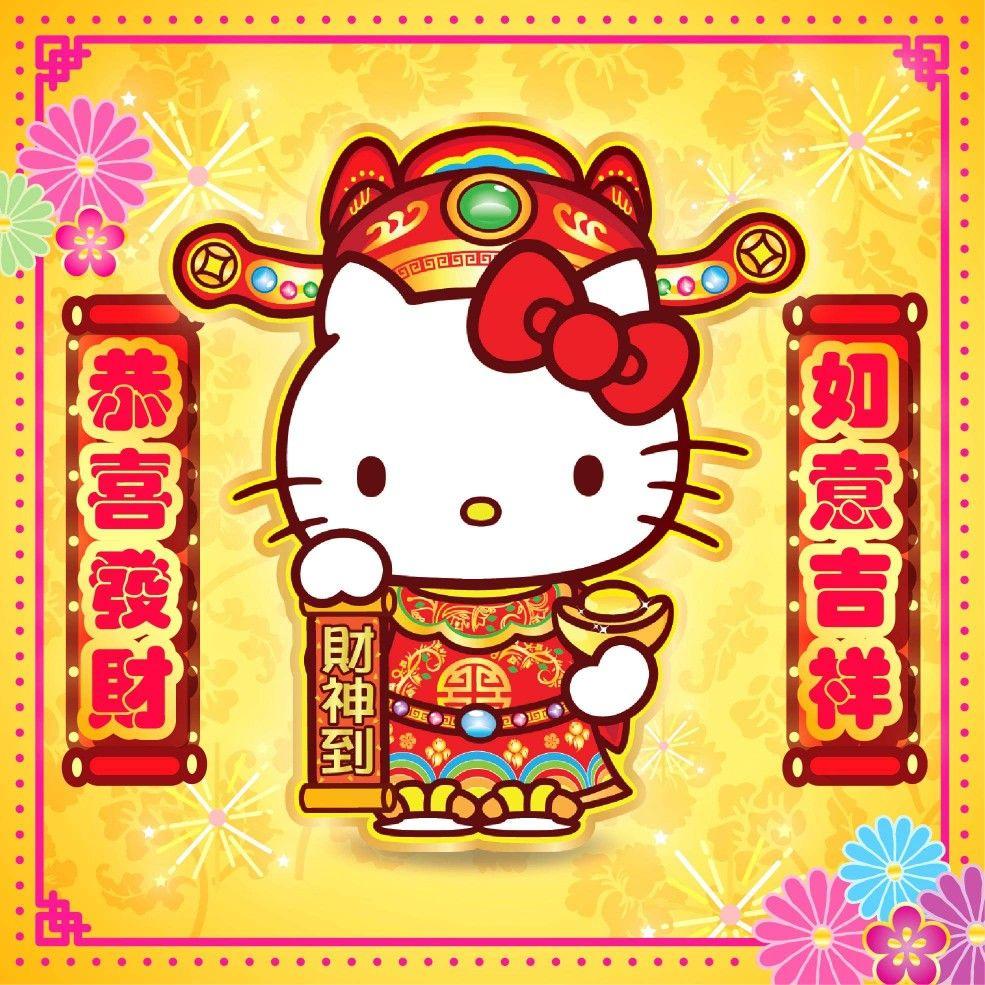 Happy Lunar New Year! Hello kitty, Kitty, Happy lunar