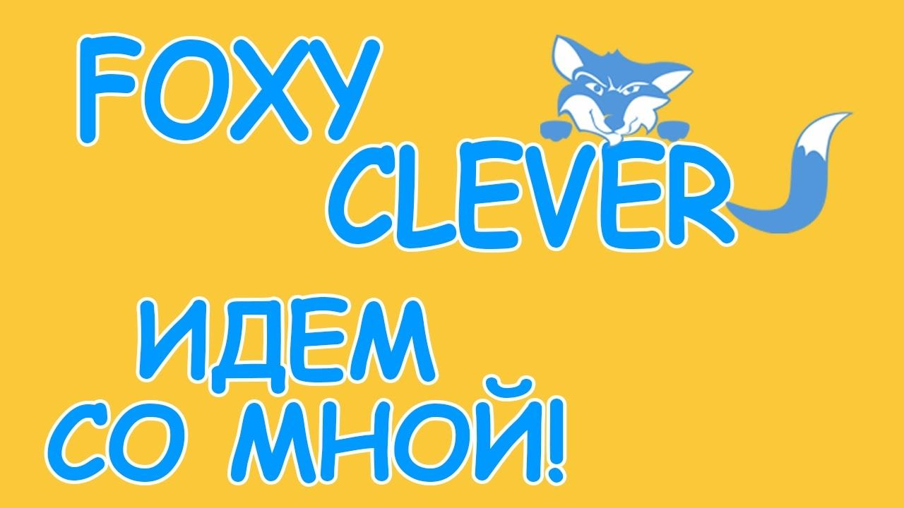 Foxy Сlever (Фокси Клевер) Идем со мной! Видео, Клевер, Идеи