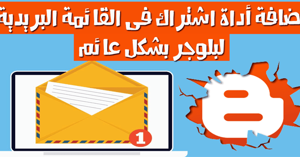 الدرس 172 اضافة أداة اشتراك فى القائمة البريدية لبلوجر بشكل عائم Subscription Boxes Box Installation