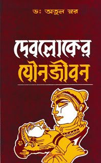 Devloker Jouno Jibon by Atul Sur (Bangla eBook) | Bangla
