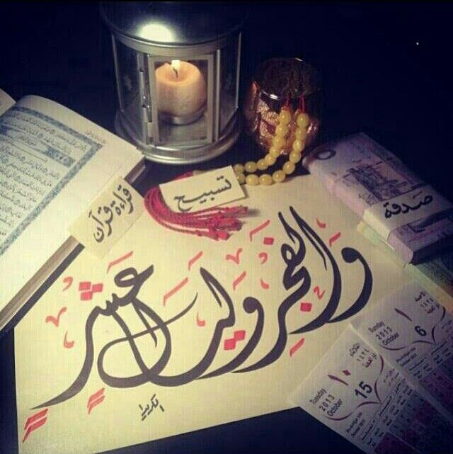 والفجر وليال عشر Islamic Posters Islamic Images Quran Verses
