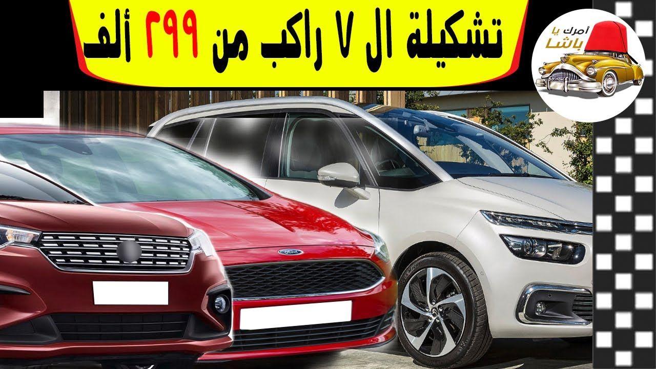 أفضل٧ سيارة عائلية ٧ راكب يمكنك شرائها توفر لك الراحة و الأمان Car Suv Car Bmw