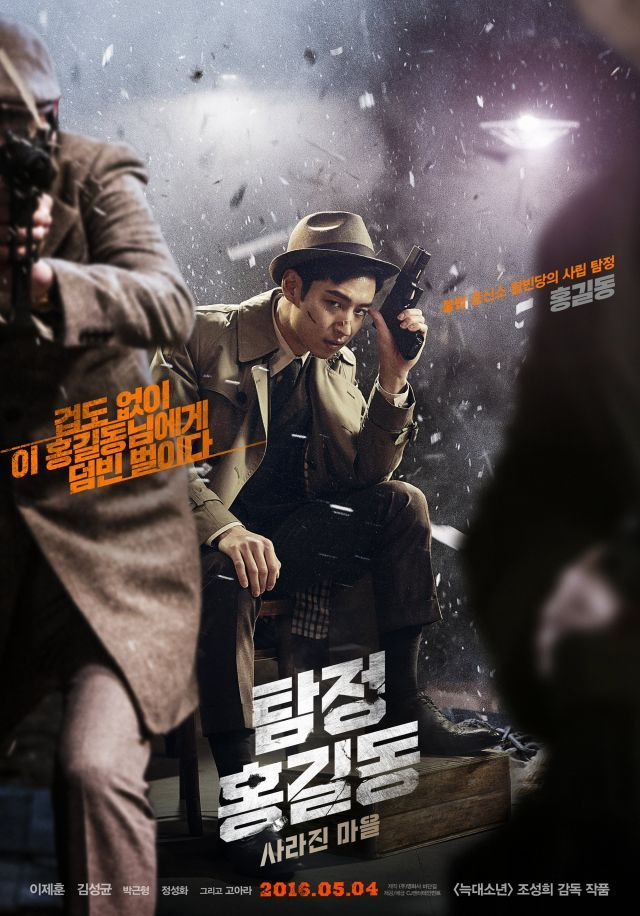 Photos Added New Posters For The Korean Movie Phantom Detective