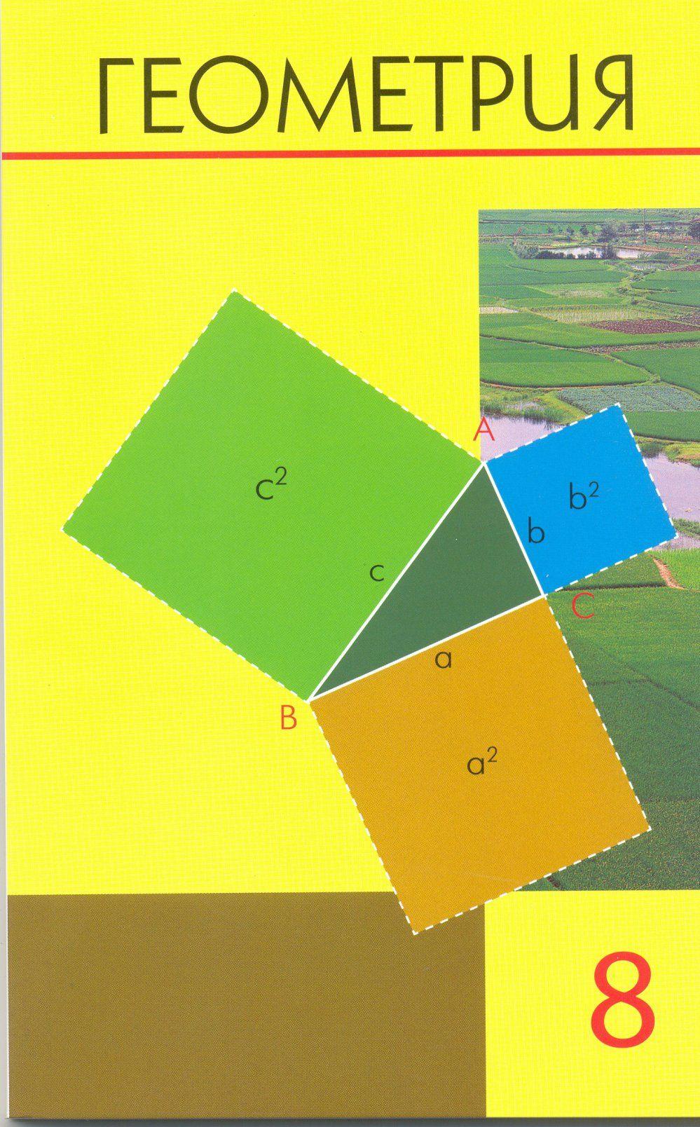 Геометрия 8 класс шыныбеков ответы