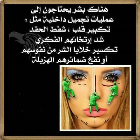 Pin By Nada Z On خواطر Words Of Wisdom Arabic Quotes Words
