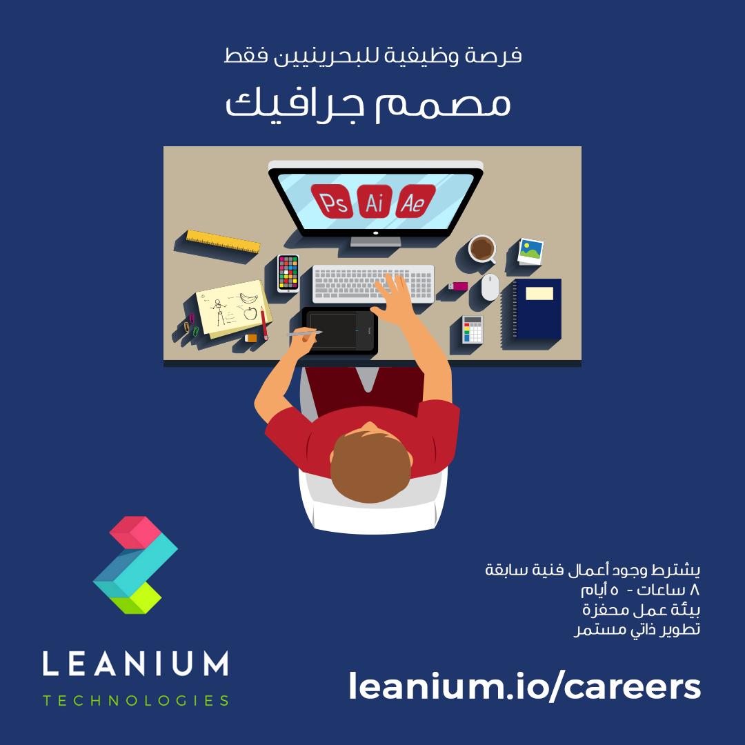 الرجاء التقديم عن طريق الموقع Www Leanium Io Careers وظيفة وظائف البحرين السيف مصمم مطلوب موظف تصميم فوتوشوب Technology Family Guy Career