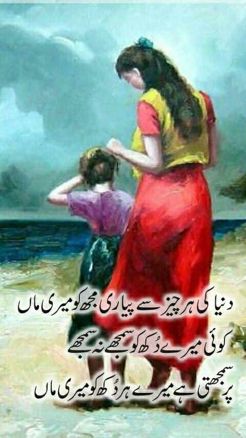 Pin by Zahida Khan on maa | Urdu quotes, Love poetry urdu, Mother
