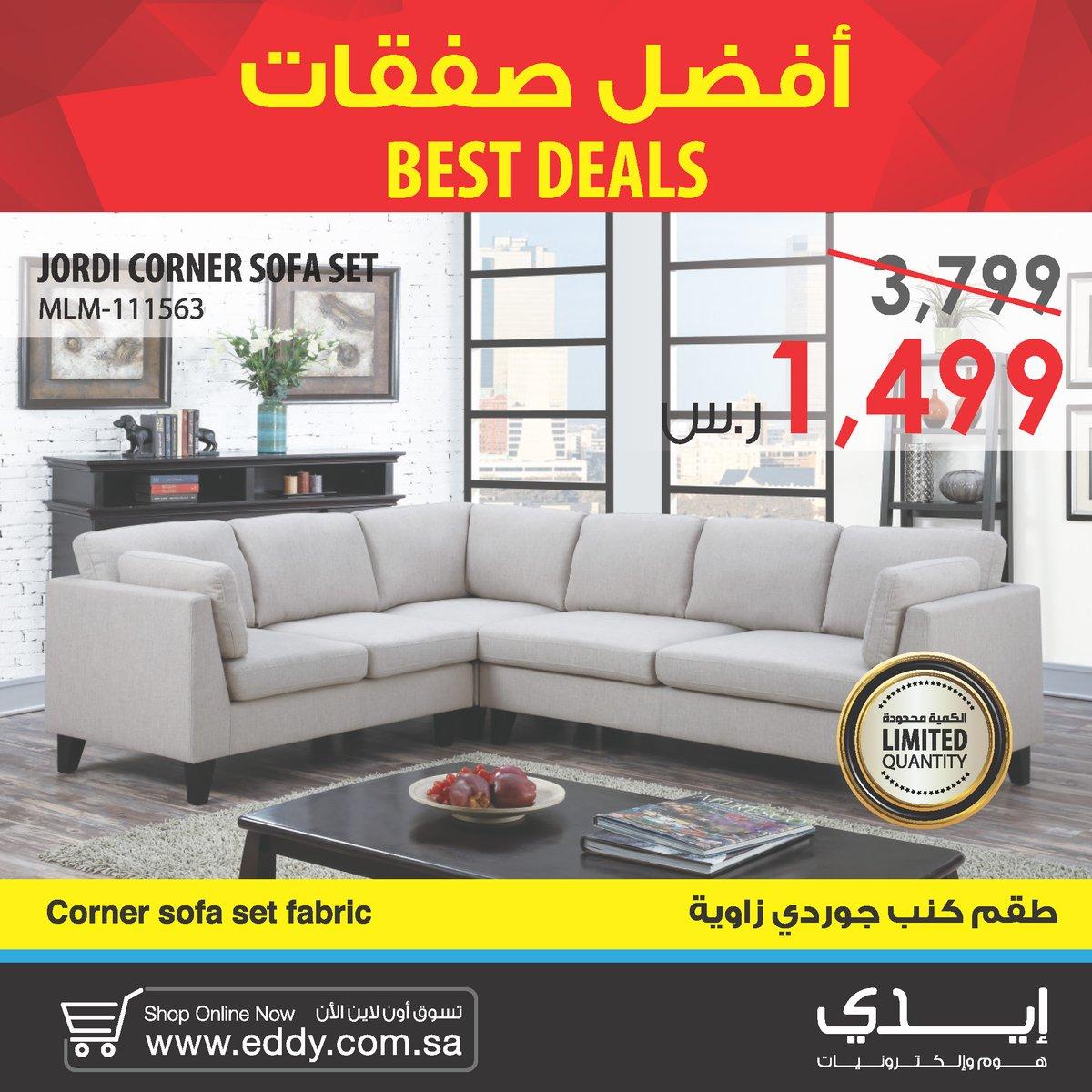 افضل الخصومات والعرض من ايدي هوم علي مفروشات عروض اليوم Sectional Couch Home Decor Furniture