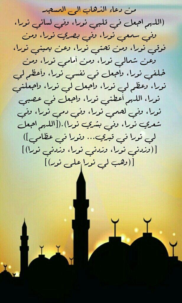 دعاء الذهاب إلى المسجد Movie Posters Poster Movies