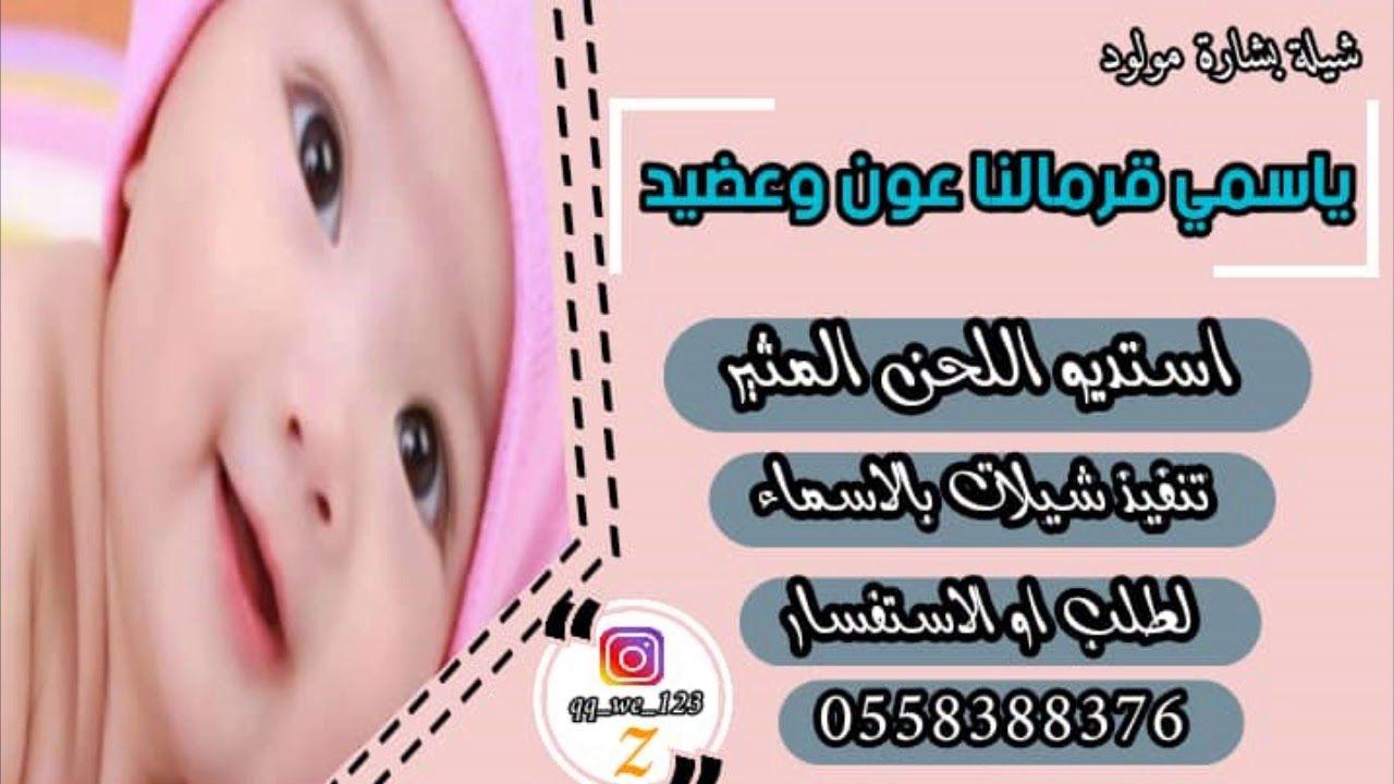 شيلة بشارة مولود باسم محمد سمي عمة Ll ياسمي قرمالنا عون وعضيد Ll شيلات 2